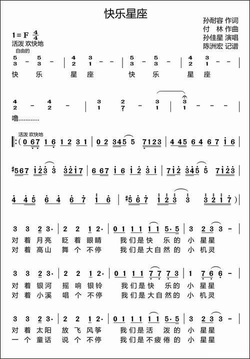 快乐星座_谱友记谱|歌谱
