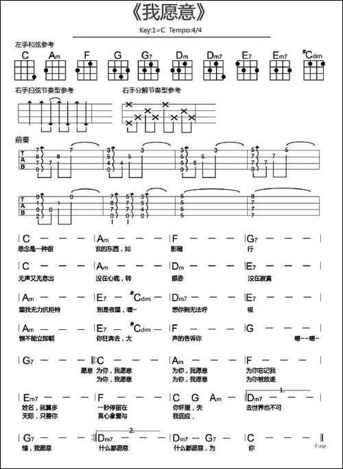 我愿意_尤克里里谱_吉他谱