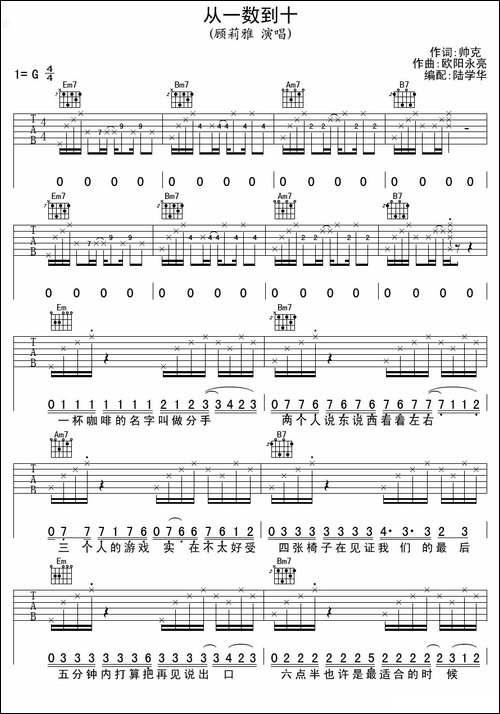 从一数到十_吉他谱