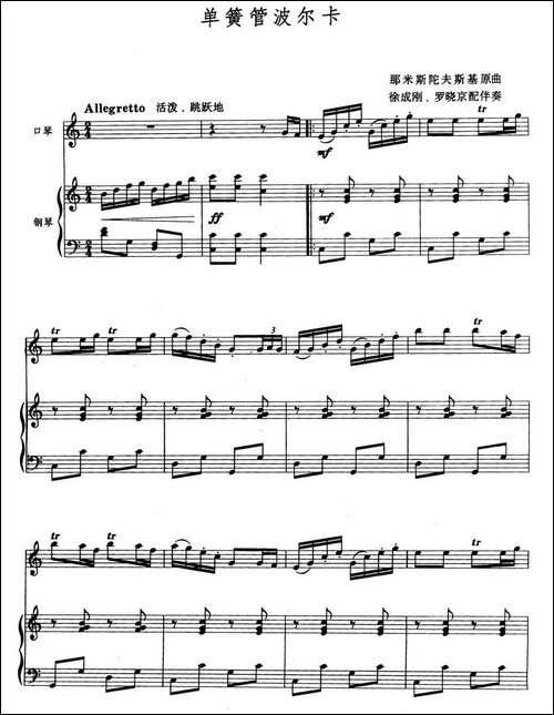 单簧管波尔卡_口琴+钢琴伴奏_口琴谱