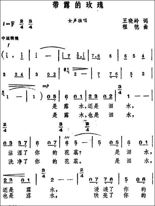 带露的玫瑰_王晓岭词-程恺曲_美声曲谱|歌谱