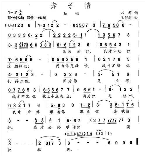 赤子情_石祥词-王冠群曲_美声曲谱|歌谱