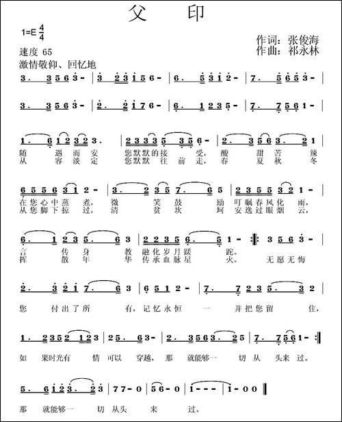 父印_民歌|歌谱