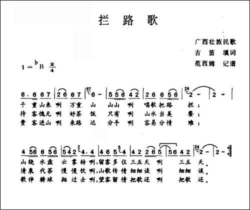 拦路歌_广西民歌_民歌谱|歌谱