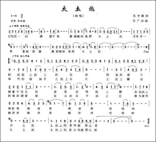大土炕_民歌谱|歌谱