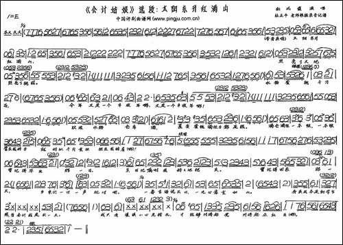 太阳东升红满山-现代戏《会计姑娘》选段-评剧唱谱