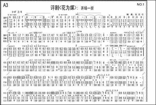 折子戏:开场一折_《花为媒》伴奏谱_评剧五线谱 评剧简谱 评剧