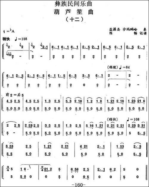 彝族民间乐曲:葫芦笙曲_十二_其他谱