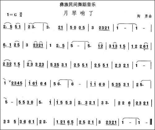 中国民族民间舞曲选_十三彝族舞蹈:月琴响_其他谱
