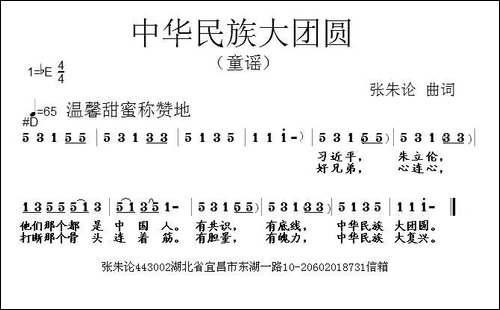 中华民族大团圆_张朱论词曲_少儿曲谱|歌谱