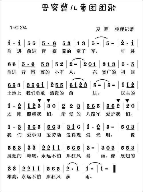 晋察冀儿童团团歌_少儿曲谱|歌谱