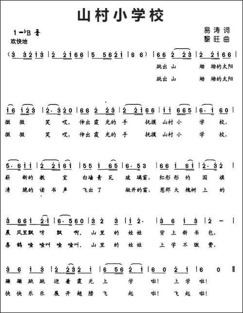 山村小学校_少儿曲谱|歌谱