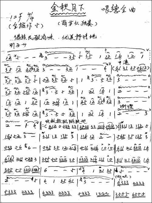 金秋月下_葫芦丝谱、哏德全手写谱_手稿谱|歌谱