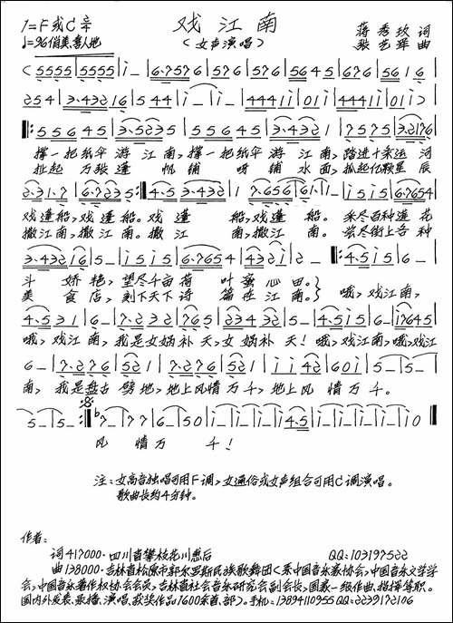 戏江南_手稿谱|歌谱