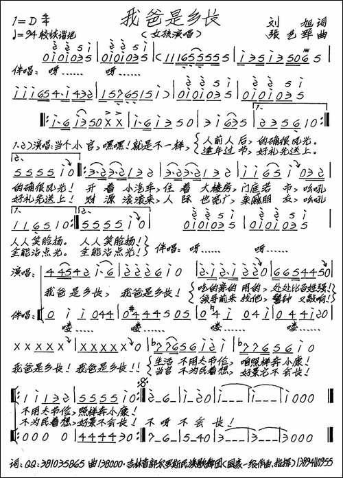 我爸是乡长_手稿谱|歌谱