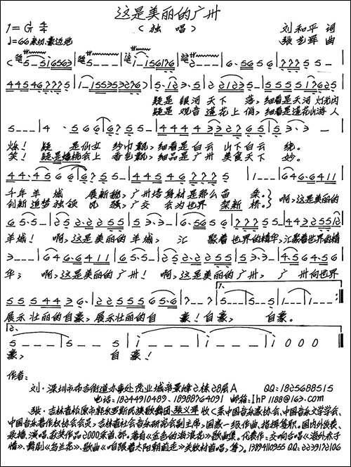 这是美丽的广州_手稿谱|歌谱