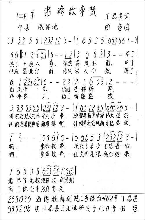 雷锋的故事_丁恩昌词-田超曲_手稿谱|歌谱