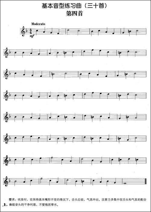 基本音型练习曲第四首_铜管谱