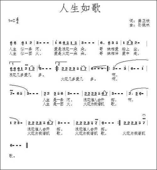 人生如歌_龚正斌词-孙晓林曲_通俗曲谱
