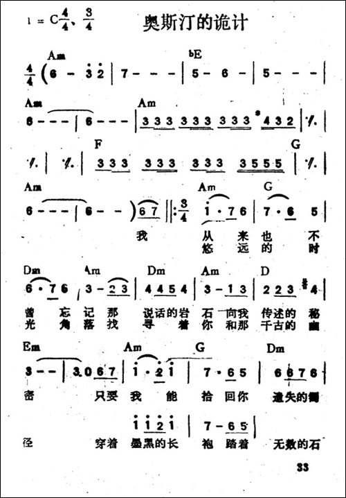 奥斯汀的诡计_通俗曲谱