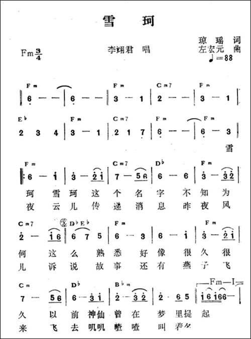 雪珂_通俗曲谱