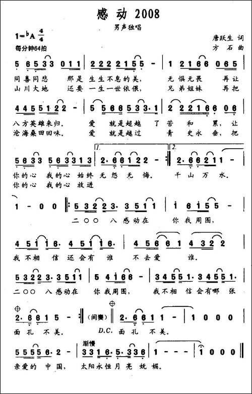 感动2008_通俗曲谱