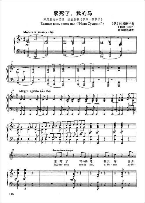 [俄]累死了,我的马_正谱_-选自歌剧《伊万·苏萨宁》_外国曲谱|歌谱