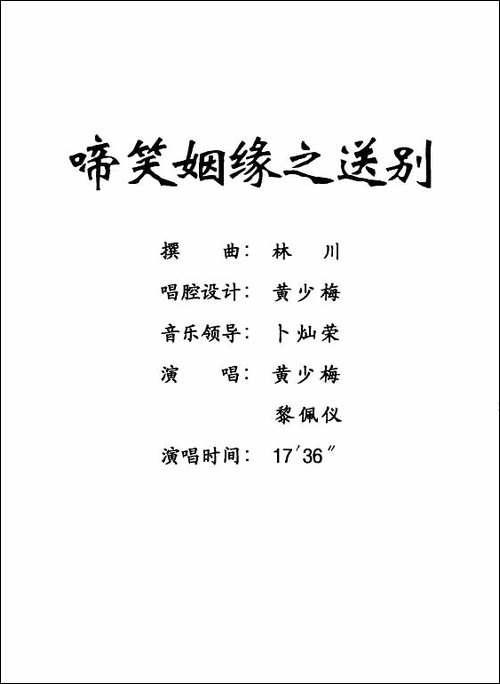[粤剧]-啼笑姻缘之送别-_其他唱谱|戏谱