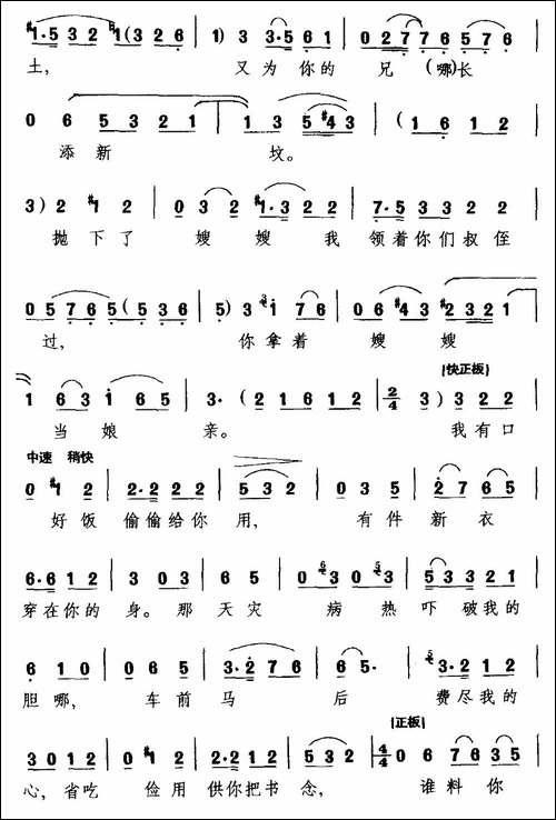 [吉剧]听他言来惊断魂_《包公赔情》选段-王凤英、_其他唱谱|戏谱