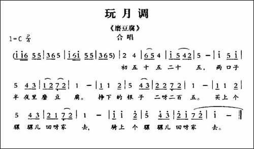 [敦煌曲子戏]-玩月调-《磨豆腐》合唱