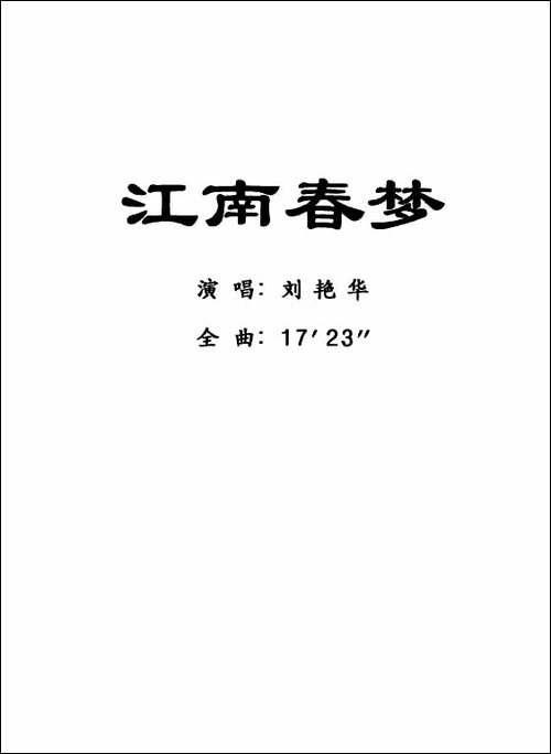[粤曲]江南春梦_其他唱谱|戏谱