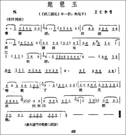 [广西文场]琵琶玉_《武二探兄》选段、无尾子_其他唱谱|戏谱
