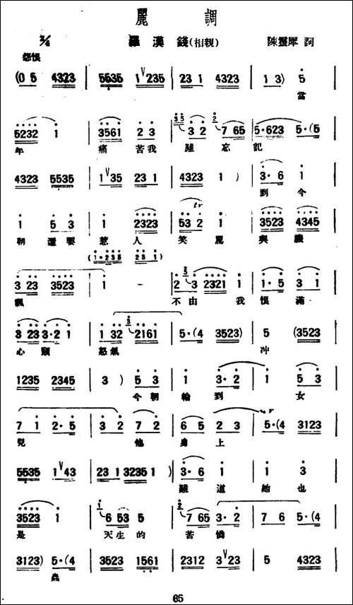 [评弹曲调]丽调_罗汉钱·相亲_其他唱谱|戏谱