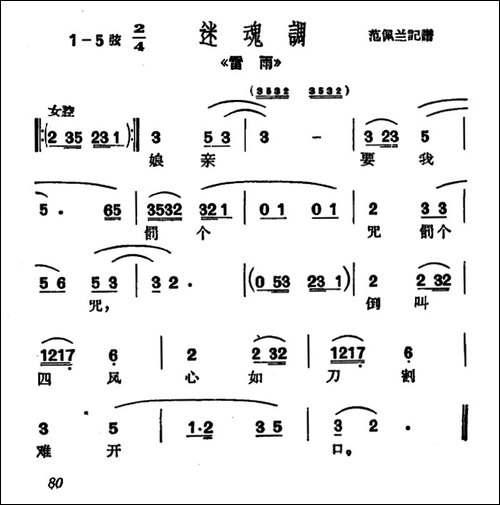 [沪剧]娘亲要我罚个咒_《雷雨》选段、迷魂调_其他唱谱|戏谱