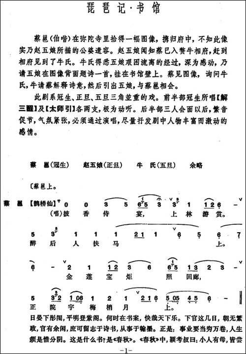 [昆曲]琵琶记·书馆_其他唱谱|戏谱