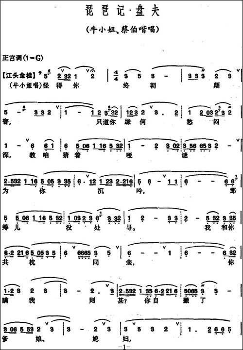[昆曲]琵琶记·盘夫_牛小姐、蔡伯喈唱段_其他唱谱|戏谱