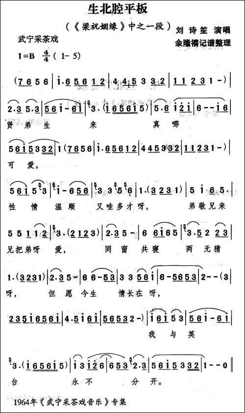 [武宁采茶戏]生北腔平板_《梁祝姻缘》选段_其他唱谱|戏谱