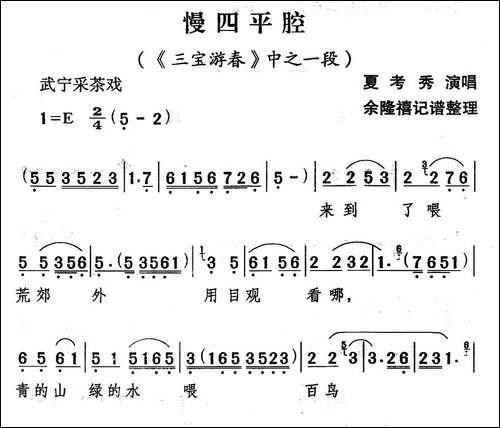 [武宁采茶戏]慢四平腔_《三宝游春》选段_其他唱谱 戏谱