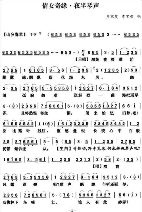 [粤曲]倩女奇缘之夜半瑟声-_其他唱谱 戏谱