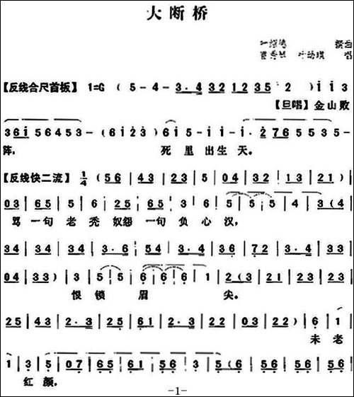 [粤曲]大断桥--_其他唱谱|戏谱