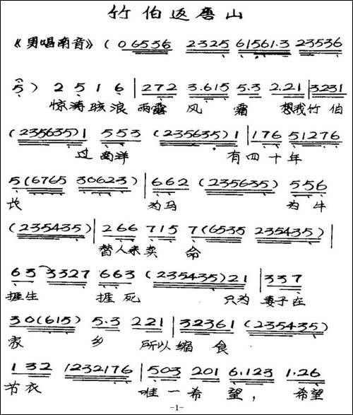 [粤曲]竹伯返唐山-_其他唱谱|戏谱
