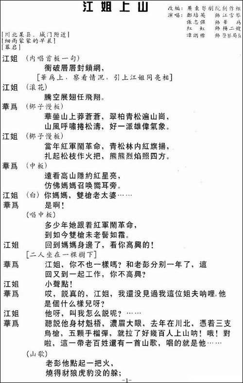 [粤曲]江姐上山_其他唱谱 戏谱