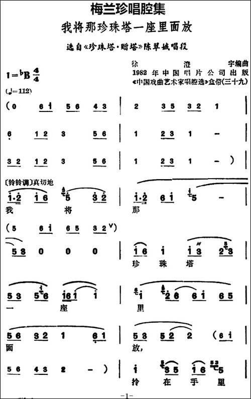 [锡剧]梅兰珍唱腔集:我将那珍珠塔一座里面放_选_其他唱谱 戏谱