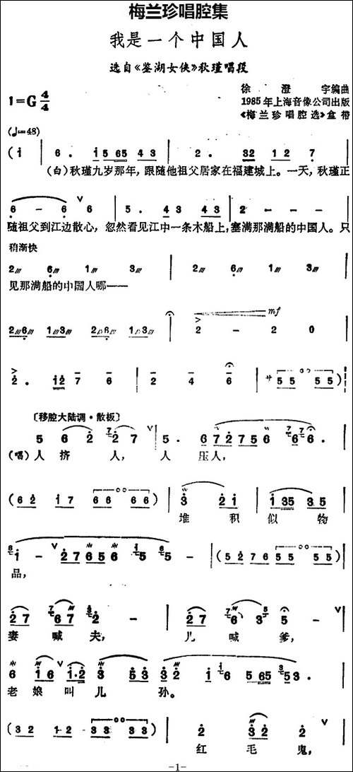 [锡剧]梅兰珍唱腔集:我是一个中国人_选自《鉴湖_其他唱谱|戏谱