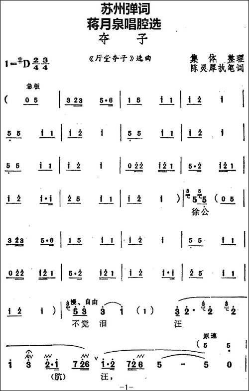 [苏州弹词]蒋月泉唱腔选:夺子_《厅堂夺子》选曲_其他唱谱|戏谱