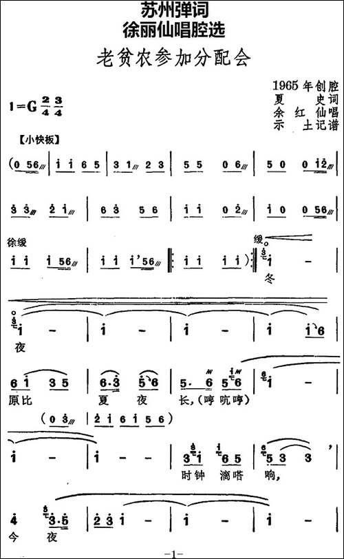 [苏州弹词]徐丽仙唱腔选:老贫农参加分配会_其他唱谱|戏谱