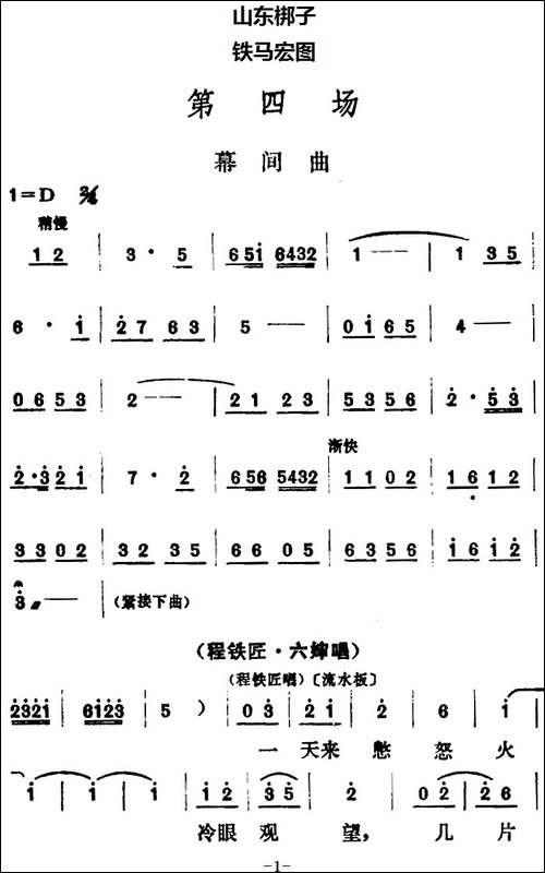 [山东梆子]铁马宏图·第四场_其他唱谱 戏谱