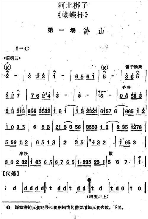 [河北梆子]《蝴蝶杯》第一场-游山_其他唱谱|戏谱