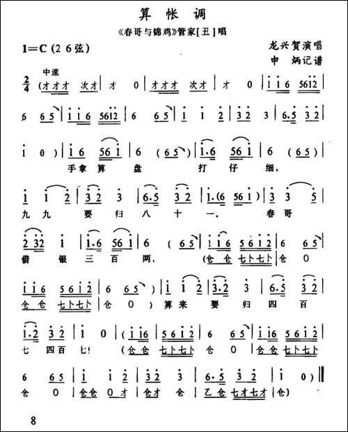 [土家族实验剧]算帐调_《春哥与锦鸡》选段_其他唱谱 戏谱