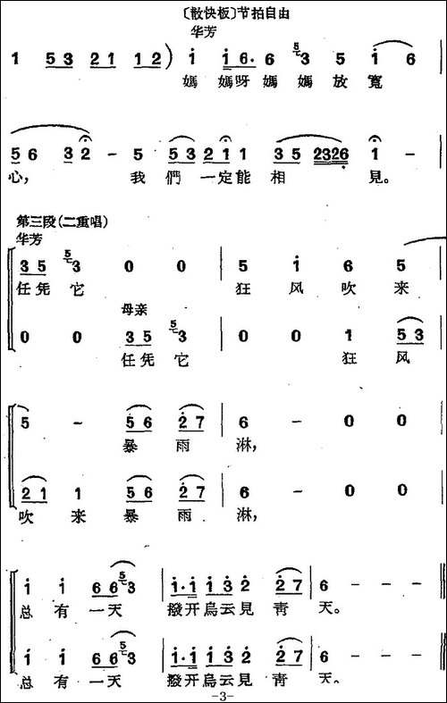 [沪剧曲调]二重唱_选自《母亲》_其他唱谱|戏谱